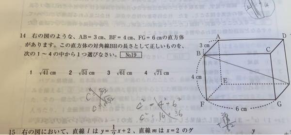 AB=3cm、BF=4cm、FG=6cmの直方体があります。この直方体の対角線BHの長さはなんですか? 4つの選択肢の中のどれが答えか、わかる人いますか?解き方を教えていただけると嬉しいです。