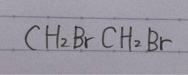 1.2-ジブロモエタンの示性式についてですが、 写真のように書いては×ですか? 示性式とは構造式から価標を取ったものと教わりましたが、示性式によって価標が書いてあるものも沢山あるのですがどういうことですか。