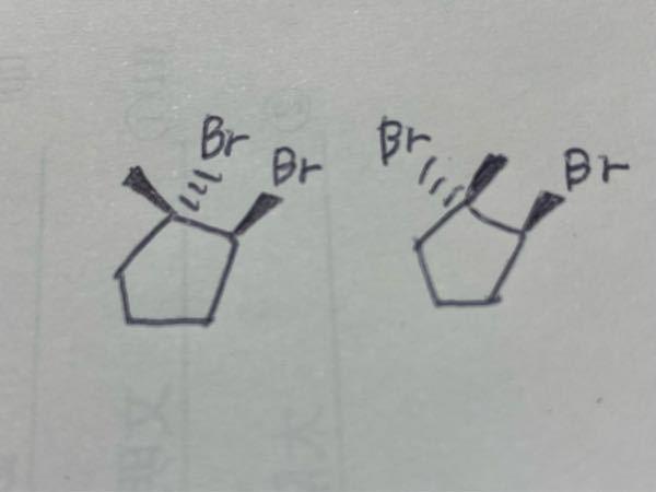 画像の二つの化合物は同一ですか? それとも構造異性体ですか?