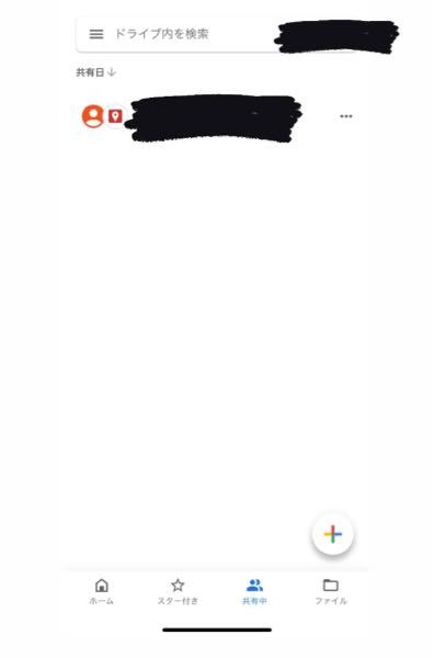 Googleドライブについて質問 Googleドライブの共有中のところに勝手にお店の名前が入ってました。以前にも同じことがあって削除したのですが、また表示されていました。 これは私のGoogle...