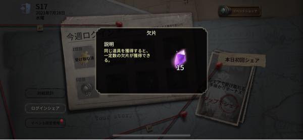 初心者です、これは何に使うものですか? 第五人格というゲームです!