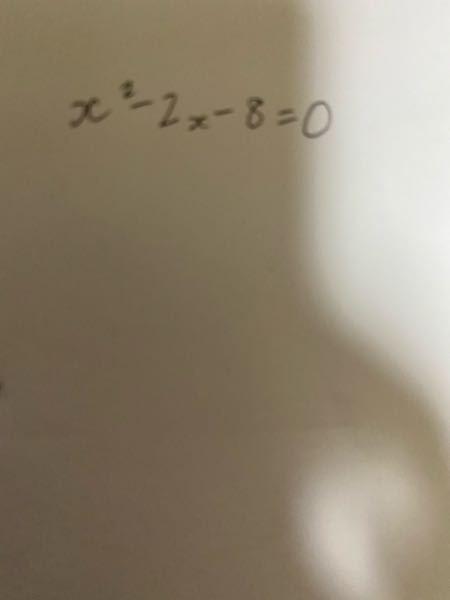 二次方程式についてです。 この答えって−2、4でも4、−2でも大丈夫ですか? 順番とか関係ないですよね?