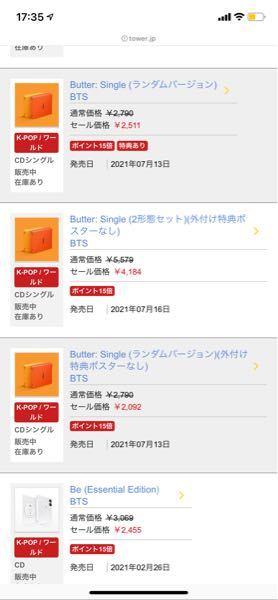 BTSのbutterのCDをタワレコにて買おうと思っているのですが、特典なども含めてほかにお得に買う方法はありますか? また、特典の違い、どちらを買えば良いかなど教えてほしいです!