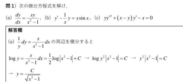 画像の問題(a)の式変形でlogy^2|x^2-1|=Cとなっていますが、直前の式を変形するとlogy^2-log|x^2-1|=Cになってlogy^2/|x^2-1|=Cになると思ったのですが...