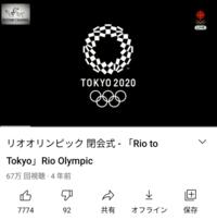 リオオリンピックの閉会式での映像なんですけど、この時に使われている曲が椎名林檎さんが歌っていた曲だった気がするんですが曲名を教えて貰えると助かります。