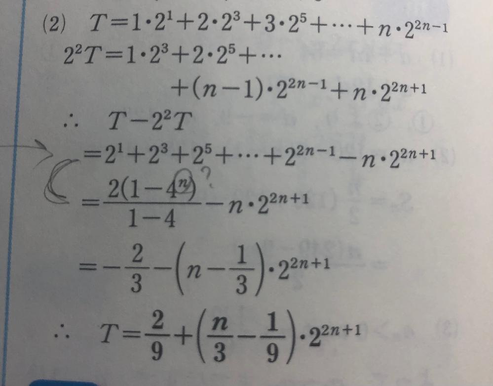 3つ目の=から4つ目の=へのやり方が分かりません。4の指数がnなのはなぜでしょうか??数列がかなり苦手です、、
