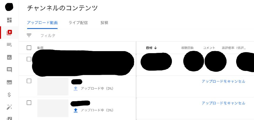 ①あるYouTuberの編集担当になり、編集者(制限付き)で招待され承諾。 ②編集済の動画がiPhone上にあるためそこからアップロードしようとしたところ、YouTubeのアプリからはその招待されたアカウントにログインできずSafariからログインして動画をアップロードしようとしたが、画像のように【アップロード中(0%)】から動かないまま。 ③右の青字の【アップロードをキャンセル】を押しても消えず、削除もされない。 黒で塗りつぶしてあるのは仕方なくパソコンからアップロードしたら無事に投稿できたものです。 質問①削除できないのは【編集者(制限付き)】のアクセス権が関係ありますか?ランクが上の編集者や管理者だと削除できるのでしょうか? 質問②自分のチャンネルだとYouTubeアプリから直接iPhone上の動画をアップロードできるため高画質なのですが、他人のチャンネルだと同じようにiPhoneからアップロードすることはできないのでしょうか? 詳しい方いらっしゃいましたらよろしくお願い致します。
