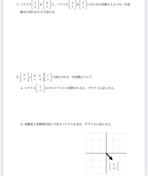 (至急)(コイン1000枚) 数学の線形代数のベクトルについて質問です。 分からないので式と答え教えてください。