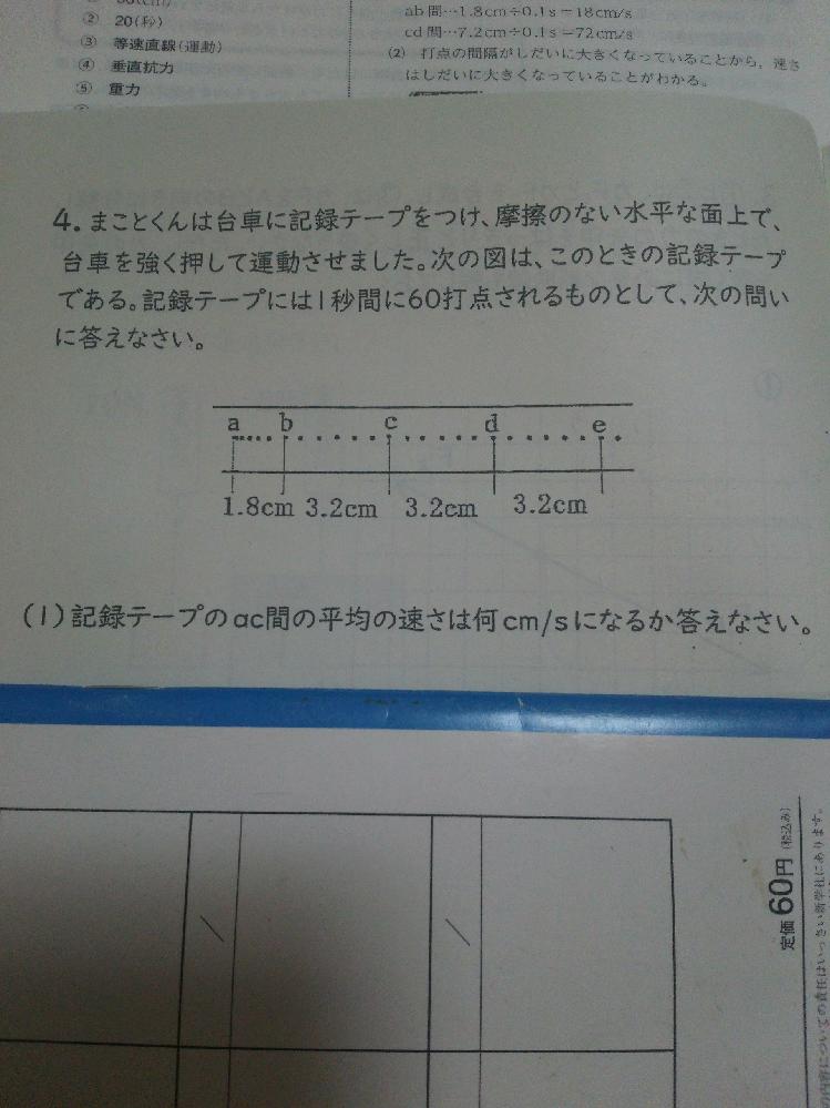 1番の答えが 25なんですがどう考えたらいいのでしょうか?式を教えてください