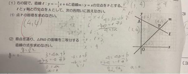 2番の解き方を教えて欲しいです。