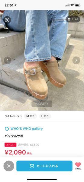この靴可愛いから買おうか迷ってるんですが、アマカジュとかメンズライクとかシンプル系でも合うってか履き回しできると思いますか? 生地が毛みたいなやつとスウェード?(写真のもの)の2種類があってこの色が欲しいのですがライトベージュ選択でいいと思いますか? #ファッション #靴 #シューズ #NIKE #Reebok #wwg