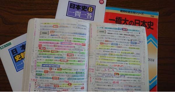 受験勉強についてです。 参考にしたいという事と単純な疑問からの質問なのですが、写真のように受験が終わる頃にはボロボロになっていたり書き込みでカラフルになっている歴史の教科書を目にすることがあります。 自分の理解を深めるための注釈を書き込んでいたり付箋を貼ったり重要箇所にアンダーラインをひくというのは分かるのですが、マーカーを何色も使って色分けしていたりひたすらに語句をまるで囲んでいるということをしてる人を見たことがあり、それはかえって要点が見づらくなってしまわないか、あるいは教科書に印をすることで「勉強をした気分になっただけ」にならないのか疑問です。 もちろん各々の勉強方法があることは承知ですが自分が知らないメリットがあれば参考にしていきたいと思っているのでどなたか教えていただけると嬉しいです。