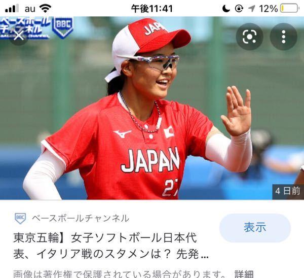 ソフトボール女子の、この選手の名前なんですか?