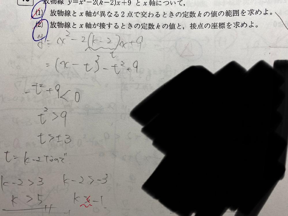 数1 写真の(1)の問題について 解説とは違う解き方をしたのですが、1箇所答えと合わないところがありました。(ピンクペンで直してあるところ) なぜ>ではなく>なのか教えてください。 よろしくお願いします