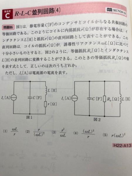 この交流回路についてですが、コンデンサを考慮せずにアドミタンスで考えることは可能でしょうか? Y=r - jωL / r²+(ωL)²
