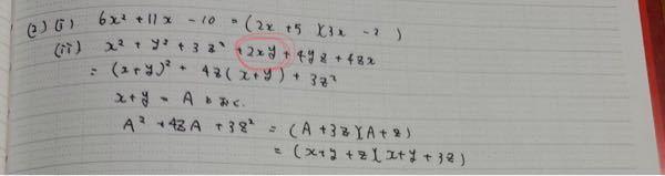 赤で囲った部分計算過程の何処で処理されているか教えて下さい。