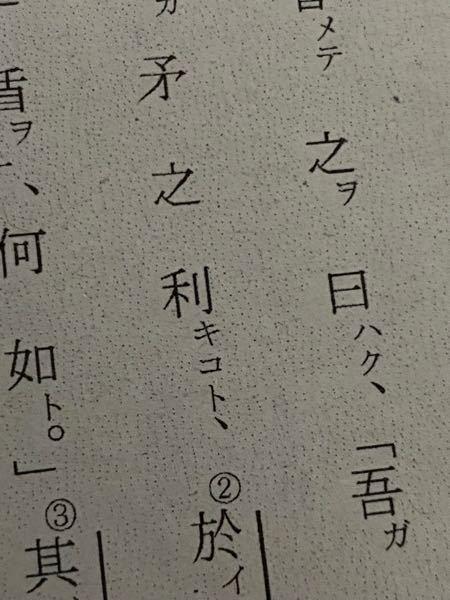 高校生 古文の問題です。 利キは古文中でどういう意味ですか? あと、何如 もどういう意味ですか?