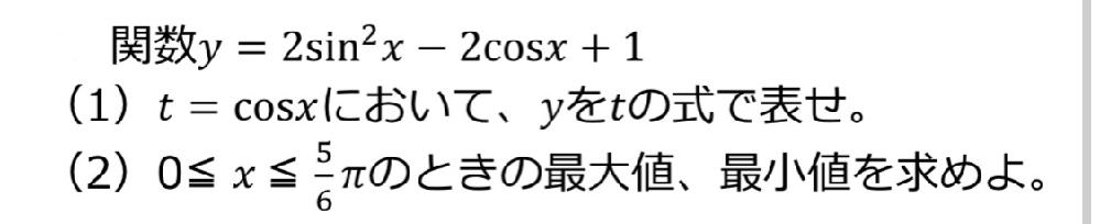 急ぎです 数学です どなたか教えていただけませんか?