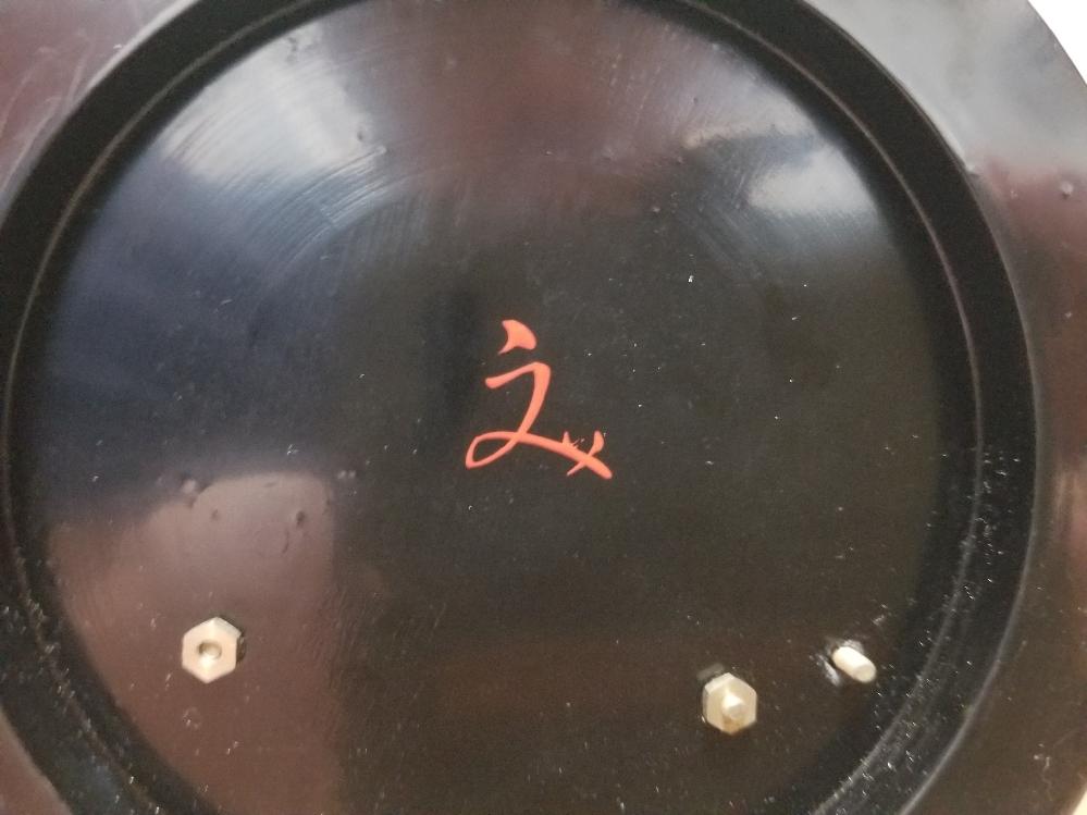 この漢字?はなんと読むかの分かりません。 わかる方御教示お願いします。