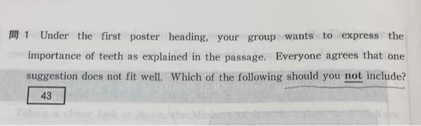 共通テスト英語の下線部のnotの位置、これはありなんでしょうか?shouldn't you include?としても問題ありませんか?