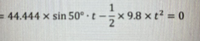関数電卓についてです = 44.444 ×sin50°×t-1/2×9.8×t2 = 0 tを求めたいのですが、tをxなどに変換してでも関数電卓で計算する方法はないでしょうか? xに直して計算してみたのですが、答えはt=6.948になるはずが0度しか出てきませんでした わかる方回答よろしくお願いします