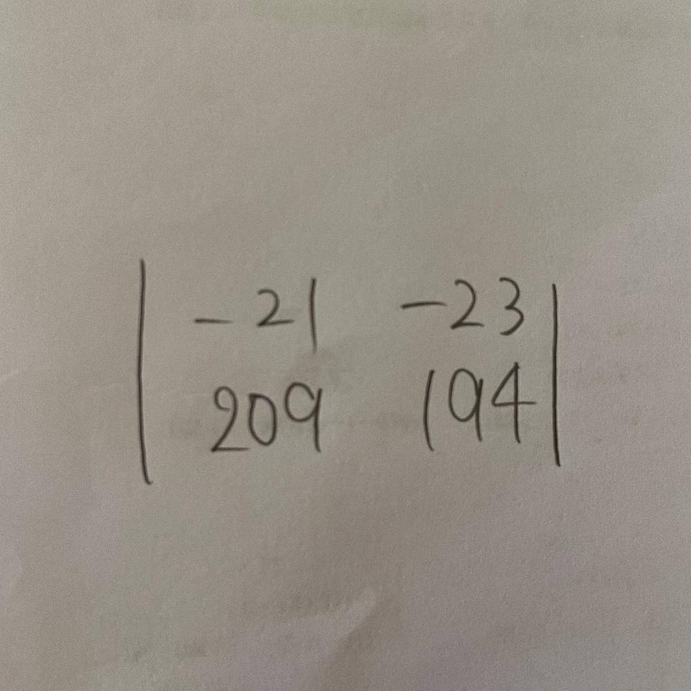 線形代数学についての質問です。 次の行列式の値を求めよ。(サラサの方式は行列式を暗算できる形にまで変形してから使う) この問題を教えてください。お願い致します。