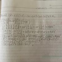 線形代数学についての質問です。 この画像の問題ですが、合ってますでしょうか。教えて下さい。。。。よろしくお願い致します。