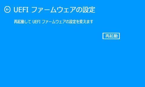 Windows10について 「UEFIファームウェアの設定」を起動後の本体設定から再起動させたのですが、デスクトップ画面を開くログイン画面が表示されてしまいました。 何度行っても同じ表示になっ...