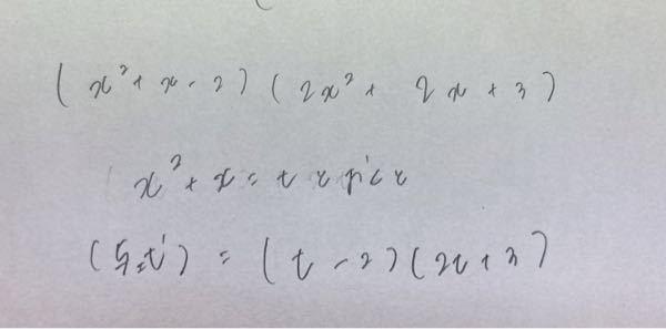 数学の展開の問題なのですが、与式までは作ることができたのですが、この与式を解くことができません。 (分配法則で頑張ればできるとは思います) この与式は計算するにあたって、どのような展開の公式を利用すればよいのでしょうか。
