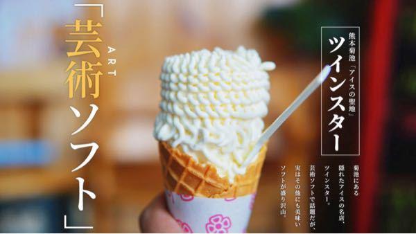 アイスは何が好きですか?