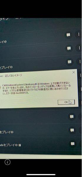 マジで謎なんですが、PCのWindowsアップデートが入るたびにおかしくなって困っています。 起きる現象については、スタートボタンが押せない、スタートボタンを押すと一瞬重くなる、設定画面が開けても止まる(最初設定を開いたときの青の背景に白い歯車のある画面で止まる)、タスクバーに登録してるものが開けない、文字の変換が1通りしか出来なくなる、などです 毎回セーフモードで修復などをして戻して使っているのですが正直めちゃくちゃめんどくさいです。解決策を知っている方がいらっしゃったらぜひお願いします。 エラーメッセージも一時期出てたんですが今は出てません。おそらくSpotifyが悪さをしていると思うのですが、ファイル全消し消してもSpotify関連のエラーが出ます