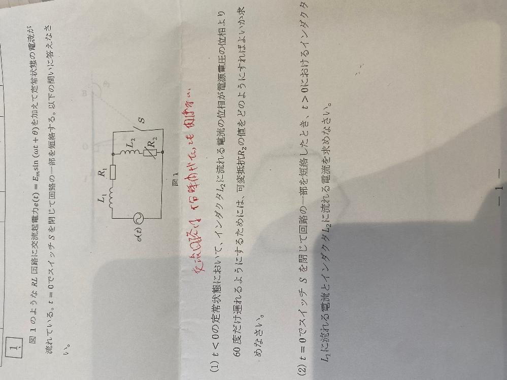 電気回路の問題です。 過渡現象の問題なんですけど、画像の(2)の問題がさっぱり分かりません。 宜しくお願いします。