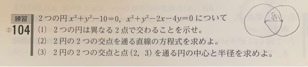 数2 ⑴中心間の距離が√5で片方の円の半径が√5のとき、もう片方の円の半径も√5になりますよね?(右に書いてる図のように) なのにもう片方の半径は√10です。おかしくないですか?