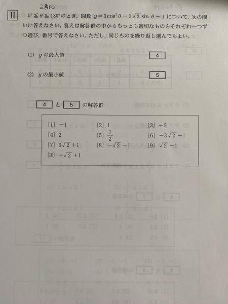 0°≦θ≦180°のとき関数 y=3cos^2θ-3√2sinθ-1について (1)yの最大値 (2)yの最小値 を求めなさい。 詳しく教えていただきたいです。