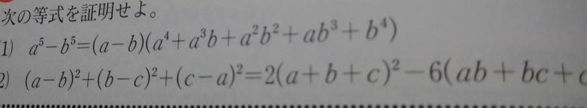等式の証明という分野ですが 展開せよ。と、どう違うんですか?