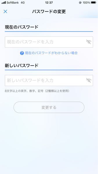 My SoftBank アプリについて 現在のパスワードはMySoftBank(ウェブ)で決めたパスワードを入力すればいいのでしょうか?