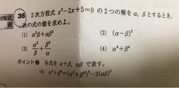 至急回答お願いします! 下の問題の(4)はどういった経緯?でー2( α β)の2条になるんでしょうか? 回答よろしくお願いします!