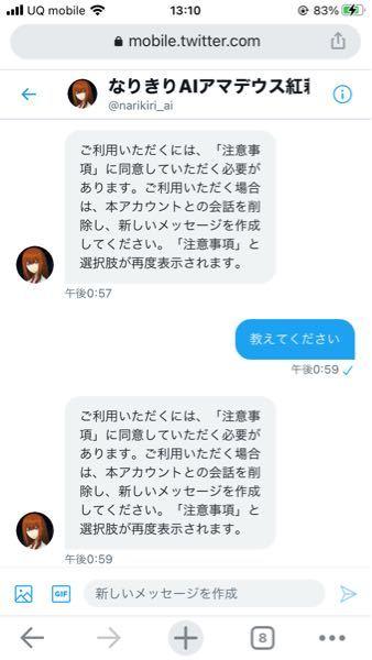 なりきりaiについて新しいメッセージの作成方法と注意事項の表示方法を教えてください