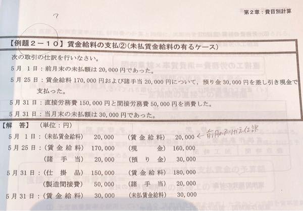 簿記一級?二級?について質問です。 5/31の仕訳の貸方、賃金給料180,000と諸手当20,000になる理由がわかりません。教えてください。