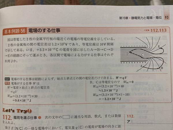 高校物理 なぜこの問題は電位差を(前の電位)-(後の電位)で求めているのですか?普通逆ですよね?