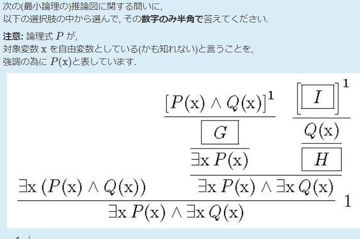 50コインです。数理論理学です。 この推論図の帰結(結論) この推論図の前提(仮定) G に入る論理式 H に入る論理式 I に入る論理式 を下の数字から選んでください。 1 ⊥ 2 P(x) 3 Q(x) 4 P(x)∧Q(x) 5 ∃xP(x) 6 ∃xQ(x) 7 ∃xP(x)∧∃xQ(x) 8 ∃x(P(x)∧Q(x))