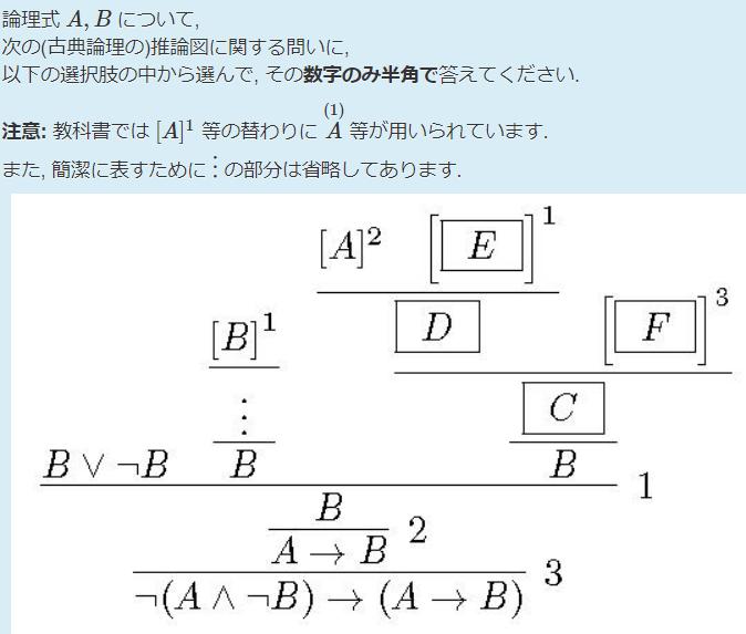 100コインです。数理論理学です。 これは(論理式の意味で)何の定理の証明かを下の数字から選んでください。 そしてC,D,E,Fに入る論理式も下の数字から選んでください。 1 ⊥ 2 A 3 B 4 ¬A 5 ¬B 6 A→B 7 A∧¬B 8 B∨¬B 9 ¬(A∧¬B) 10 ¬(A∧¬B)→(A→B)