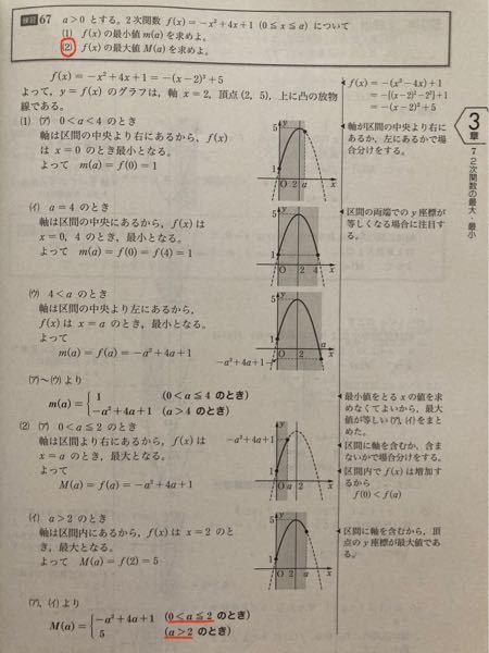 (2)の問題で、赤の傍線部の場合分けになるのが何故かわかりません… a=2のときは M(a)=f(2)=5で、(イ)の場合に含まれないんですか?