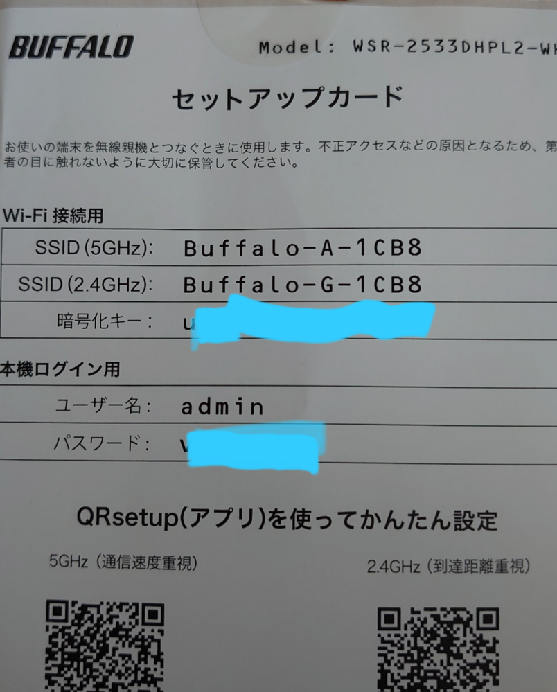 自宅用のWi-Fiの為にBUFFALO無線ルータ買いました。 「本機ログイン用」って何でしょうか? 1回ログインさえしてしまえばその後環境(設置する家)変わってももうログインすることなく使えるのですか?