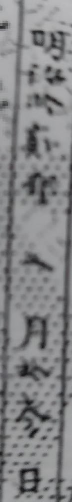 祖先の家系図を調べていて、戸籍をあたっているのですが、昔の手書きの文字が読めません。 「明治拾○年○月拾参日」と書いてあるようなのですが、○の部分が読めません。