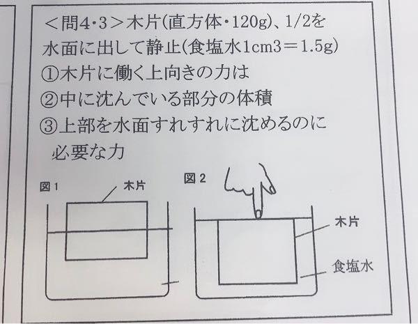 この理科の浮力の問題の解説と答えを教えて欲しいです