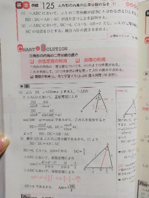黄チャートの数Ⅰの基本例題125(1)の解答で、 sin(180°- α )=sin α のところが、なんでこうなるのか分かりません。