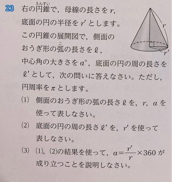 この問題教えてくれませんか??(1)〜(3)