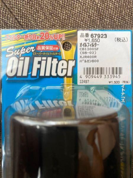 カワサキバルカン400クラシックVN400Aにこのオイルフィルターを付け替えても大丈夫でしょうか?