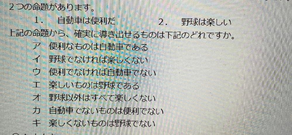 国語力の問題です。命題から確実に導ける2つを教えてください。お願い致します。